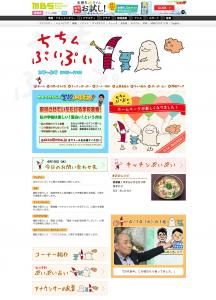 ちちんぷいぷい|MBS公式