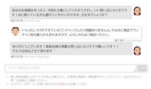 20210715_sj事前問合せリリース chat_fin big_2